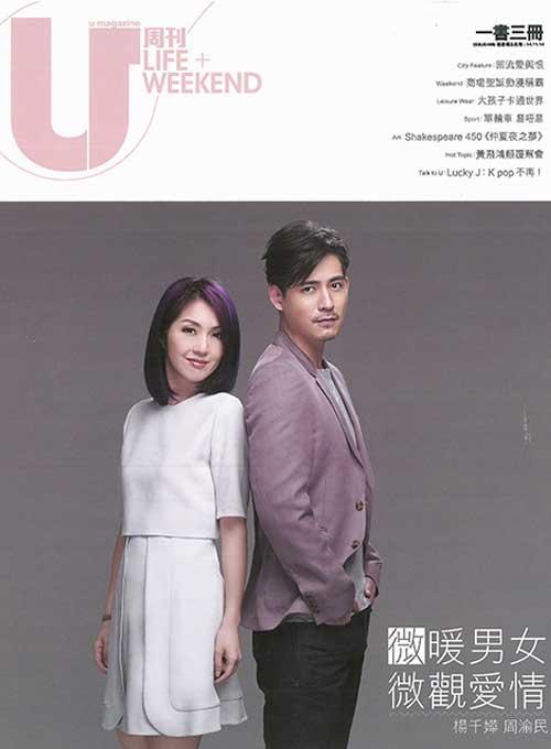 2014 U Life Magazine Hong Kong